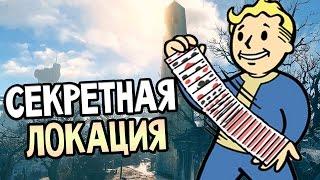 Fallout 4 Прохождение На Русском СЕКРЕТНАЯ ЛОКАЦИЯ Secret Room