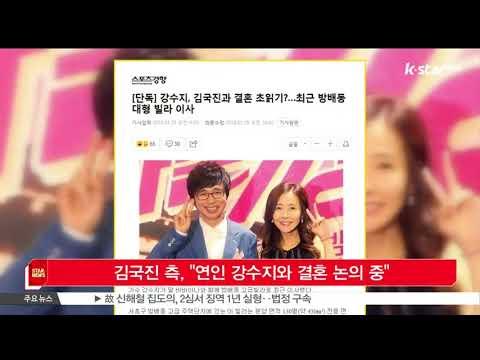 김국진 측, '연인 강수지와 결혼 논의 중'