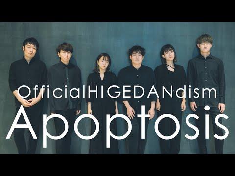 【神すぎるアカペラ】アポトーシス / Official髭男dism ( Acappella cover. )