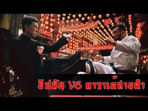 ยิปมัน vs คอลิน เฟรเทอร์ คาราเต้สายดำ : ยิปมัน4