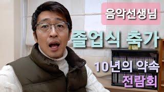 음악 선생님이 부른 졸업식 축가 (졸업식노래 MV) /…