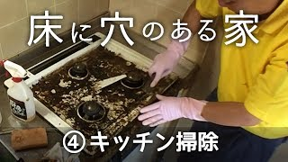 ゴミ屋敷のキッチンを大掃除!【④強烈なコンロ&シンク編】 thumbnail