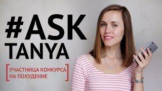 #AskTanya - переедание, похудение и новый образ жизни...