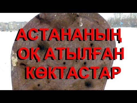 Астанада құлыптастарды кім атты?