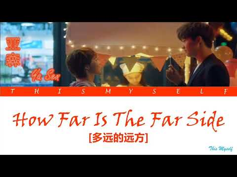 Ya Sen (亚森) - How Far Is The Far Side (多远的远方) [Blowing In The Wind (強風吹拂) OST]