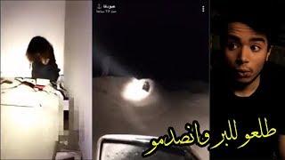 طلعو للبر واستقبلتهم جنيه ,, وش سالفة البنت اللي طلعت لياسا !!!