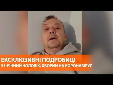 Симптомы поражают волнами: 51-летний мужчина рассказал, как борется с коронавирусом