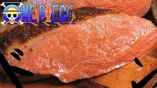 ワンピース ベルメールさんが作った鴨肉のローストを再現。 動画がクソいいなと思ったら高評価を。 クソうまそうだったらチャンネル登録を。...