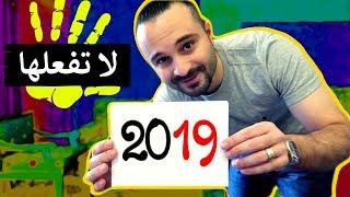 أسرع طريقة للفشل في العام الجديد 2019