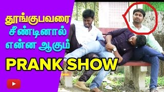 Sleeping Man get angry in park – Chennai Shocking Prank | Gillie Boy