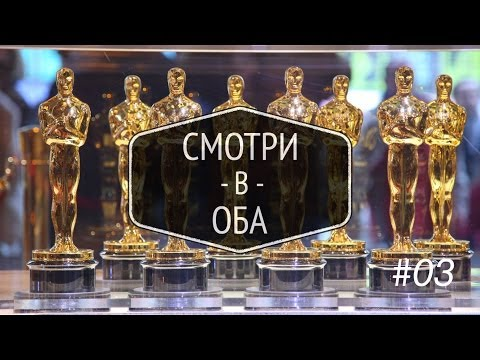 [Смотри в Оба] Грань будущего, Игра, Новенькая и каналы Дениса Семенихина.