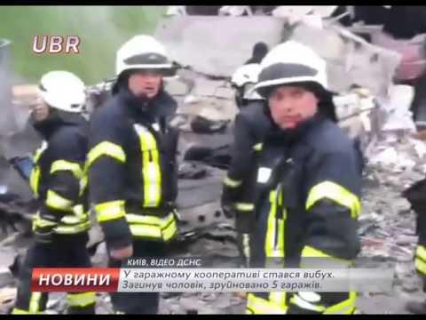 Потужний вибух пролунав у Подільському районі Києва. #UBR 26.04.2016