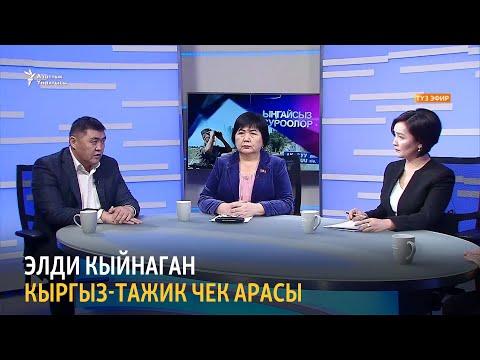 Элди кыйнаган кыргыз-тажик чек арасы