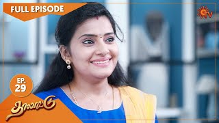Thalattu - Ep 29 | 28 May 2021 | Sun TV Serial | Tamil Serial
