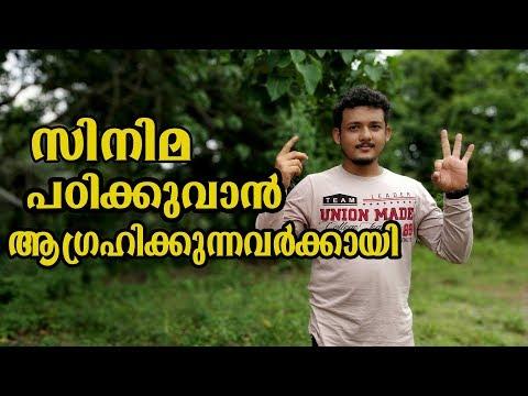 Best Film Schools Institutes In India   Malayalam   സിനിമ പഠിക്കുവാൻ ആഗ്രഹിക്കുന്നവർക്കായി