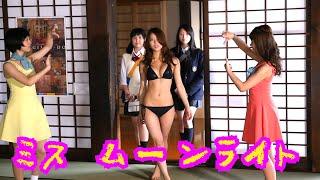 『ミス ムーンライト』 (114分) ひと脱ぎ系青春群像ムービー ☆Kisssh-...