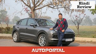 Porsche Cayenne Hindi Review - Sports car beating SUV – Autoportal