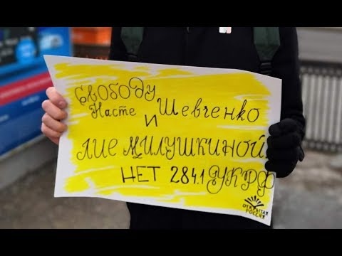 Пикеты у Генпрокуратуры РФ в поддержку Анастасии Шевченко