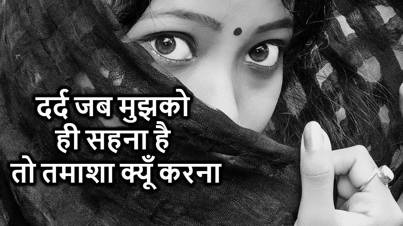 Heart Touching Thoughts in Hindi - Shayari In Hindi - Inspiring Quotes -  Peace life change - Part 1
