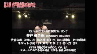 スピードワゴン井戸田潤Presents 「井戸田企画vol.4」 日程:2011...