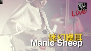 BOX103 Manic Sheep/Phony Peace │Soul Live Box 台灣原創現場