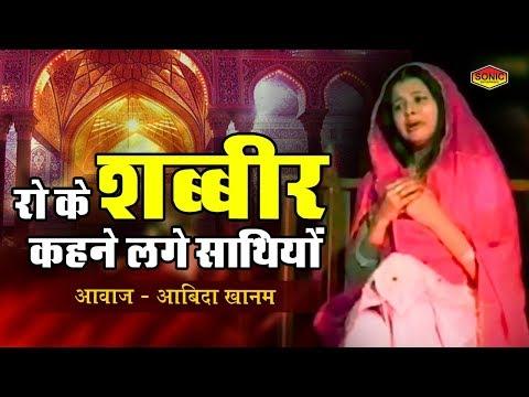 Ro Ke Shabbir Kehne Lage Sathiyo - Abida Khanam - Muharram New Video - Karbala 2017