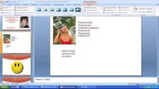 Как сделать слайды для презентации  и перевести их в ПДФ формат