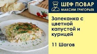 Запеканка с цветной капустой и курицей . Рецепт от шеф повара Максима Григорьева