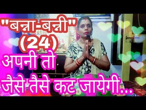 Banna Banni || अपनी तो जैसे तैसे कट जायेगी.... | बन्ना-बन्नी/24/Bhajan Bhajan Bela Geet