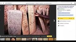 Народ Нохчо Писмена на камне ,Инструмент  Исследование