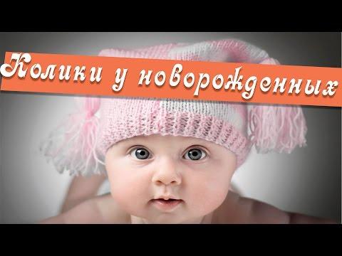 Почему у новорожденных всегда болит живот