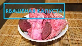 Очень вкусная квашеная капуста на зиму - рецепт(В данном видео я поделюсь с Вами рецептом приготовления квашеной капусты. Капуста получается очень вкусной..., 2015-11-21T14:10:38.000Z)