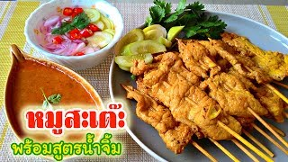 Pork Satay, Thai recipes,Thai food, Thai cuisine, Thai dishes
