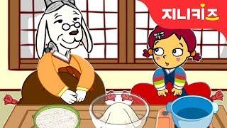 추석 송편 만들기 | 한국의 추석 | 요리 놀이 | 우리명절★지니키즈