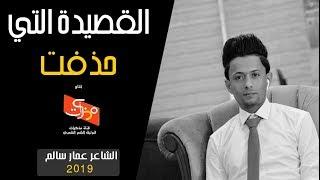 القصيدة التي حذفت    الشاعر عمار سالم   2019    video clip