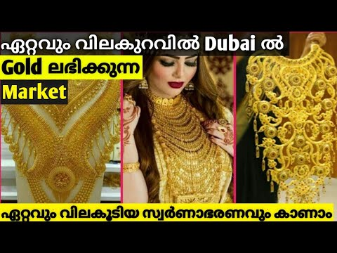 Gold Shopping in Dubai!  MOST AFFORDABLE GOLD MARKET | The World's LARGEST Gold Market – in Dubai