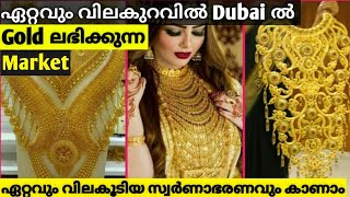 Gold Shopping In Dubai!  Most Affordable Gold Market | The World's Largest G