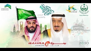 احتفالية اليوم الوطني 88 في محافظة بحرة