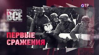 Леонид Млечин «Вспомнить всё» - 39й год. «Первые сражения» Так началась Вторая мировая. 1-я серия