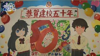 Publication Date: 2021-02-05 | Video Title: 聖保祿中學舉行校慶50週年慶祝活動(25/01/2021)