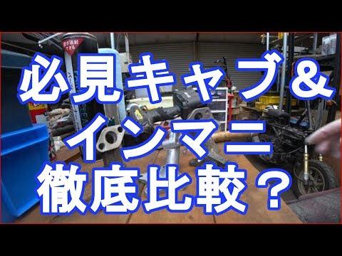必見!?同一エンジン用 キャブ4種類インマニ3種類 徹底比較検討!?