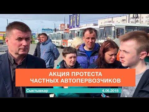 Акция протеста частных автопервозчиков в Сыктывкаре