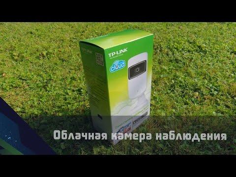 Облачное видеонаблюдение? Легко! IP камера TP-LINK NC200