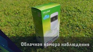 Облачное видеонаблюдение? Легко! IP камера TP-LINK NC200(TP-Link NC200 - Облачная камера позволит создать систему видеонаблюдения через интернет любому новичку. Настройк..., 2015-08-24T06:41:44.000Z)