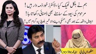 92 At 8  14 December 2019  Saadia Afzaal  M Umair Baloch  Sadaqat Ali Abbasi  92newshd