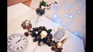 Декор своими руками на новогодний стол)