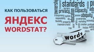 видео Как пользоваться Вордстат Яндекс? Подбор слов и определение спроса