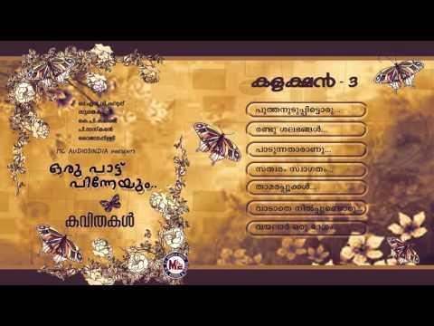 ഒരു പാട്ടു പിന്നേയും | Oru Paattu Pinneyum | Collection -3  Poems | Audio Jukebox Vol - 3