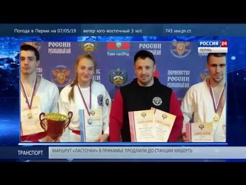 Пермь. Вести Спорт 06.05.2019