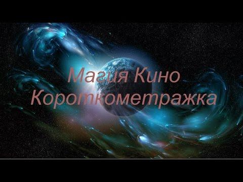 Завёрнутый - Короткометражный фильм, фантастика HD